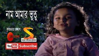 নাম আমার ভুতু ।। Nam Amar Bhootu ।। Full Song by Bhootu, TV Serial from Zee Bangla