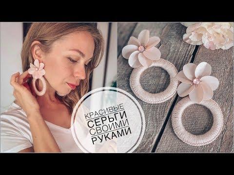 Красивые серьги своими руками | серьги из пряжи, пайеток, бусин | beautiful earrings tutorial