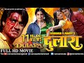 "Dulaara | Bhojpuri Full Movie | Pradeep Pandey ""Chintu"", Tanushree 
