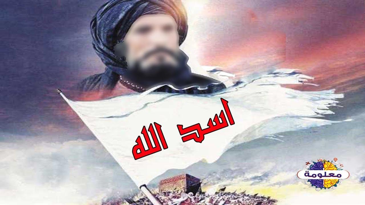 لماذا لقب حمزه بن عبدالمطلب بأسد الله ومن الذى لقبه بذلك اللقب Youtube