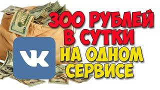 ЗАРАБОТОК В ИНТЕРНЕТЕ НА РАСШИРЕНИИ 300 рублей в СУТКИ