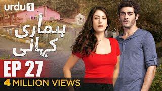 hamari-kahani-episode-27-turkish-drama-hazal-kaya-urdu1-tv-dramas-01-january-2020