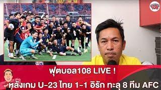 ฟ ตบอล108 LIVE ก บ ป เป ค ยหล งเกมท มชาต ไทย เสมอ อ ร ก 1 1 เบนจาม น เดว ส สอบผ าน