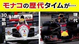 【F1モナコGP】過去30年でF1マシンがこんなに速くなっていたことが判明…