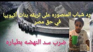 أقوى رد مصري على تريقه بنات أثيوبيا|مشكله المياه بين مصر وأثيوبيا| #سد_النهضه