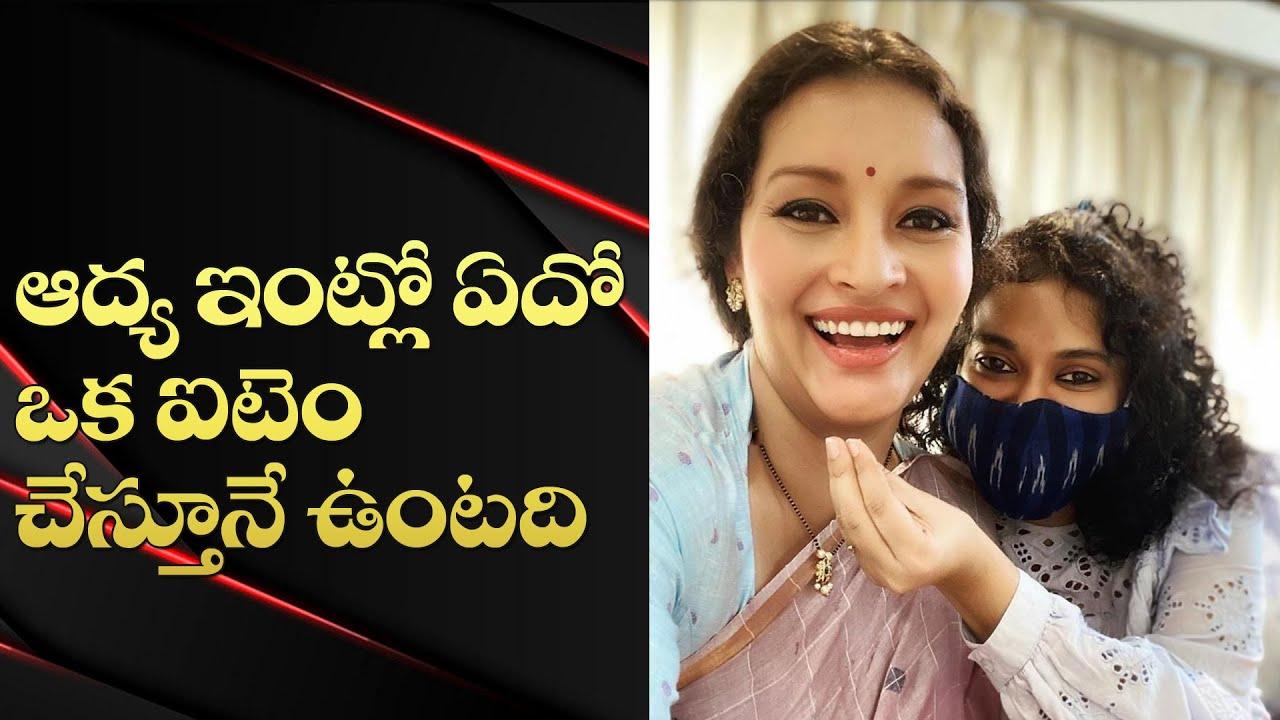 Aadhya Always Keeps Cooking at Home : Renu Desai   ఆద్య ఇంట్లో ఏదో ఒక ఐటెం చేస్తూనే ఉంటది  