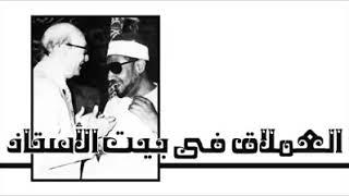 أنقى تسجيل لسهرة الشيخ ( محمد عمران ) في بيت الأستاذ ( محمد عبد الوهاب )