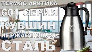 Термос-кувшин Арктика 601 серии для напитков и чая (видео обзор)