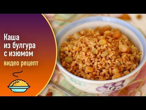Каша из булгура с изюмом — видео рецепт