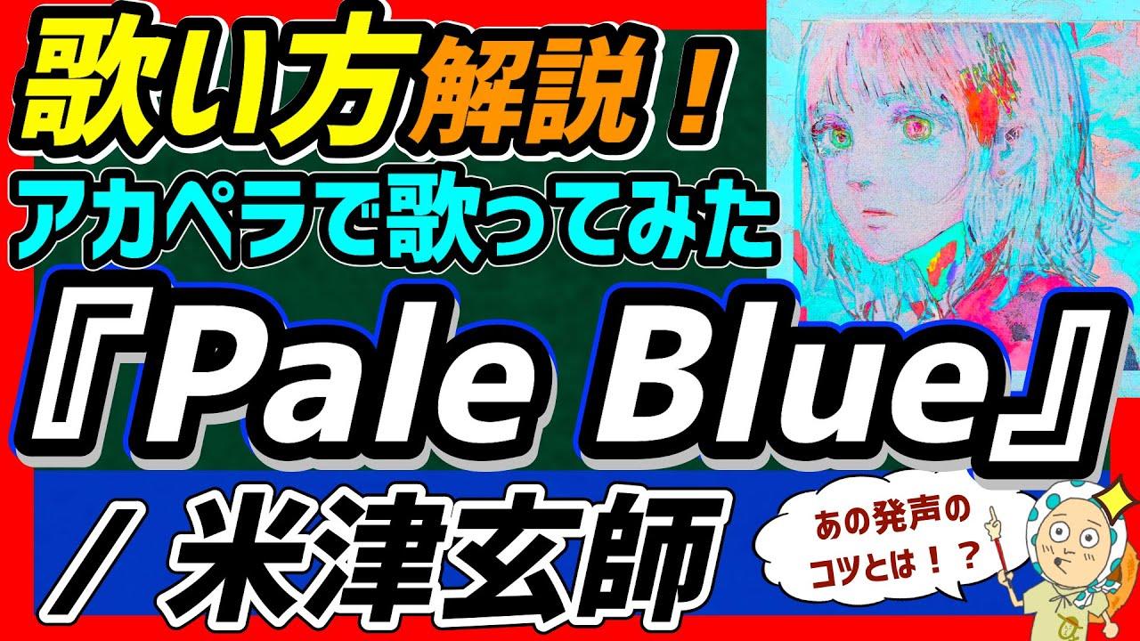 【歌い方】Pale Blue/米津玄師 歌い方解説付き歌詞カードによる歌ってみた。米津さんの発声にも迫る!