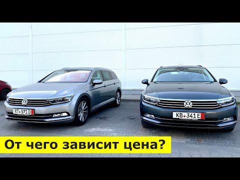 Покупаем в Германии два VW Passat B8 / От чего зависит цена?