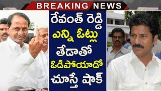 What Reasons For Revanth Reddy Failure in Telangana Assembly Elections | #TelanganaElectionResults