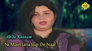 Ni Main Jana Jogi De Naal - Abida Khanam - Pakistani Regional Song