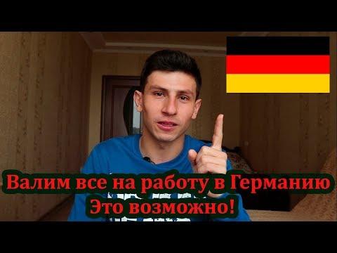 Как уехать на работу в германию из россии