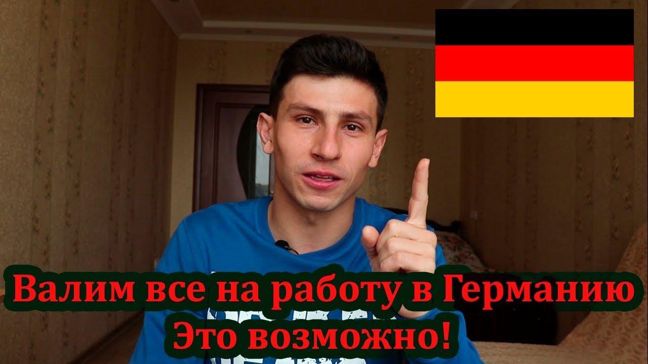Германия. Валим все в Германию на работу. ТЕПЕРЬ ЭТО ВОЗМОЖНО!