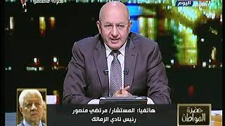 نهايتك قربت وهبطلك كورة.. مرتضى يوجه رسالة قاسية لـ محمود كهربا.. فيديو