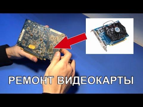 Ремонт ЗАЛИТОЙ/СГНИВШЕЙ старой видеокарты Radeon HD 5670