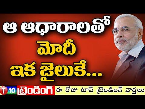 మోడీ ఇక జైలుకే..?| Does Modi Gets Sentence | Rafale Deal | T10 Trending | T10