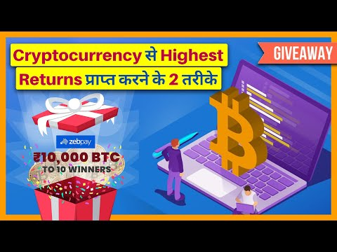 How To Start Investing In Cryptocurrency? Beginner's Guide To Cryptocurrency Ft. ZebPay + Giveaway🔥