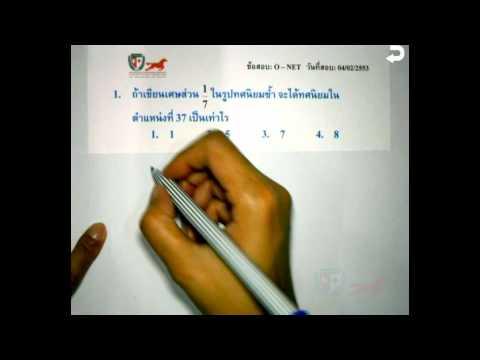 เฉลยข้อสอบคณิตศาสตร์ O-NET ม.3 ปี 53 Part 1