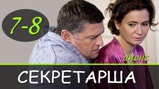 Секретарша 7-8 серия / Русские новинки фильмов 2018 #анонс Наше кино