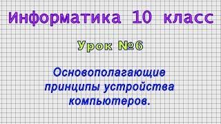 Информатика 10 класс (Урок№6 - Основополагающие принципы устройства компьютеров.)