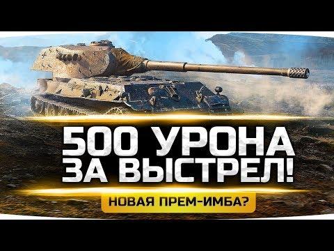 УБИЙЦА ЗАЩИТНИКА? ● НОВЫЙ ПРЕМ С АЛЬФОЙ 500 УРОНА! ● VK 75.01 (K)