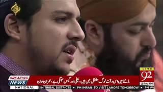 Hazir hain dare Daulat pe gada Sarkar Tavajjoh farmayen | Tasaduq Rasool | 10 May 2019 | 92NewsHD