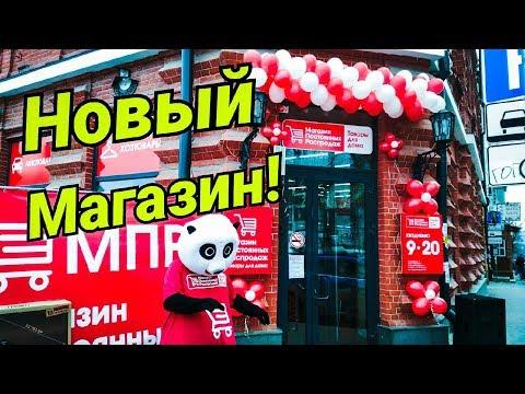 Открытие Магазина Постоянных Распродаж. Март 2019г. Ростов на Дону.