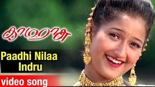 Paadhi Nilaa Indru Video Song | Kamarasu Tamil Movie | Murali | Laila | Vadivelu | SA Rajkumar