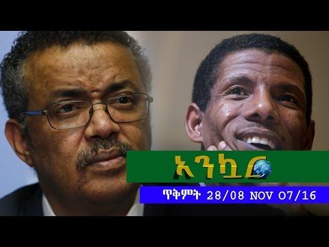 Ethiopia - Ankuar : አንኳር - Ethiopian Daily News Digest | November 7, 2016
