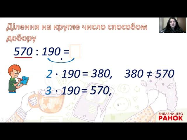3 клас. Математика. Ділення на кругле число