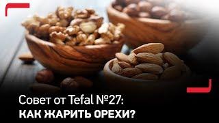 Совет от Tefal №27: Как не дать орехам пригореть во время обжаривания?