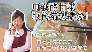 用發酵甘糀取代精製糖分!謝宜芳營養師:日本人恢復元氣、養顏美容的秘密都靠它!