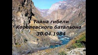 Афганистан. Пандшер 30.04.1984 год.  Тайна гибели Королевского батальона.
