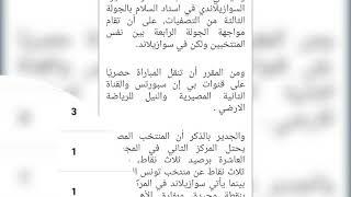 موعد مباراة مصر و سوازيلاند والقنوات الناقلة للمباراة
