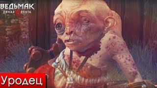 Ведьмак 3 Дикая Охота  #51 - Уродец