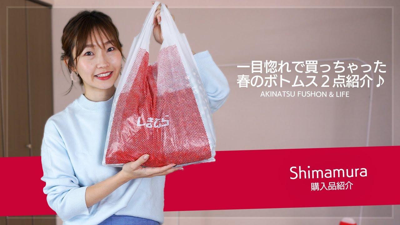 【しまむら】最近のしまパトで見つけた☆一目惚れ春夏アイテム2点を紹介します♡【プチプラ購入品】