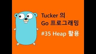 컴맹을 위한 Go 언어 프로그래밍 기초 강좌 35 - Heap 을 이용한 문제 풀이
