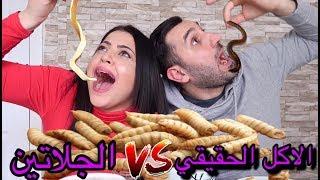 تحدي الجيلاتين ضد الاكل الحقيقي    مين اكل الدود !!