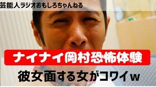 芸能人ラジオ おもしろチャンネル ナインティナイン岡村隆史、彼女づら...