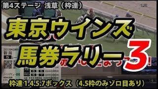 【競馬】1日で都内のウインズ全制覇「東京ウインズ馬券ラリー3」
