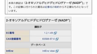 「2-オキソアルデヒドデヒドロゲナーゼ (NADP+)」とは ウィキ動画