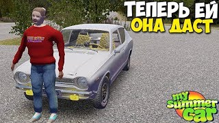 #18 | Тачка В КОТОРОЙ ОНА ДАСТ | Тюннинг КОРЧА - My Summer Car