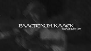 #РЭПОБЗОР SALUKI - Властелин Калек 2019