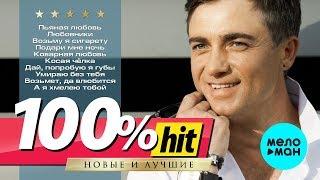 MILEN - 100% хит - новые и лучшие песни