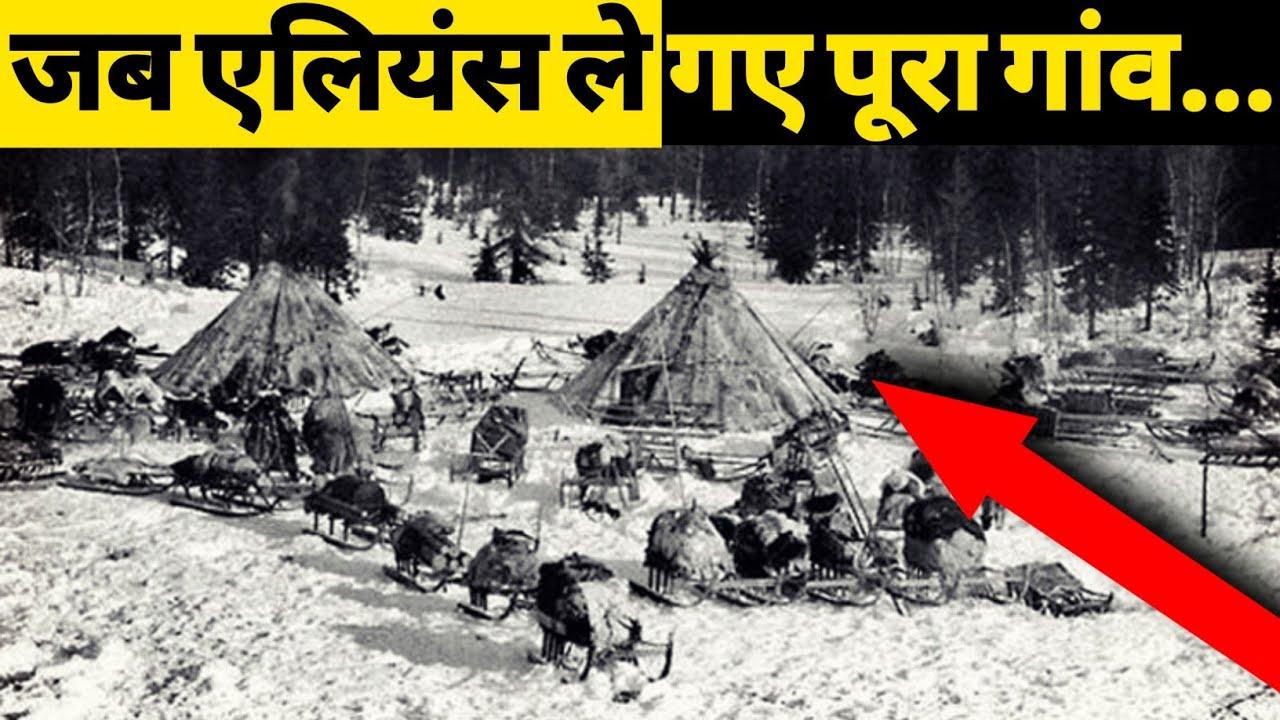 आखिर कैसे गायब हो गए इतने लोग | mysterious village | amazing facts | interesting facts | #shorts
