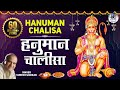 Shree Hanuman Chalisa ( Full Song ) video