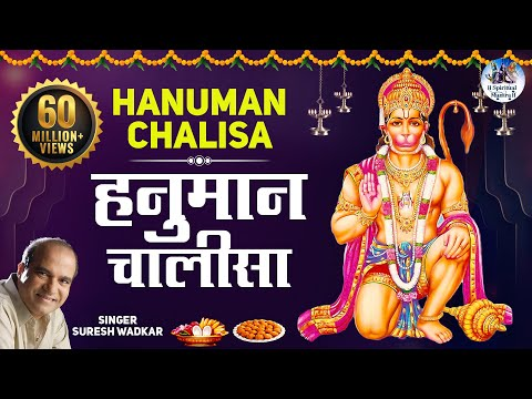 Shree Hanuman Chalisa with Subtitles By Suresh Wadkar ( Full Song )