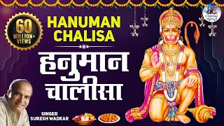 Shree Hanuman Chalisa with Subtitles | Jai Hanuman Gyan Gun Sagar Bhajan By Suresh Wadkar Full Song thumbnail